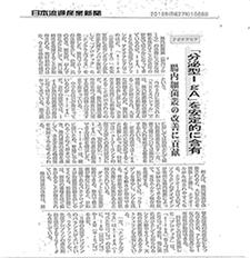 日本流通產業新聞
