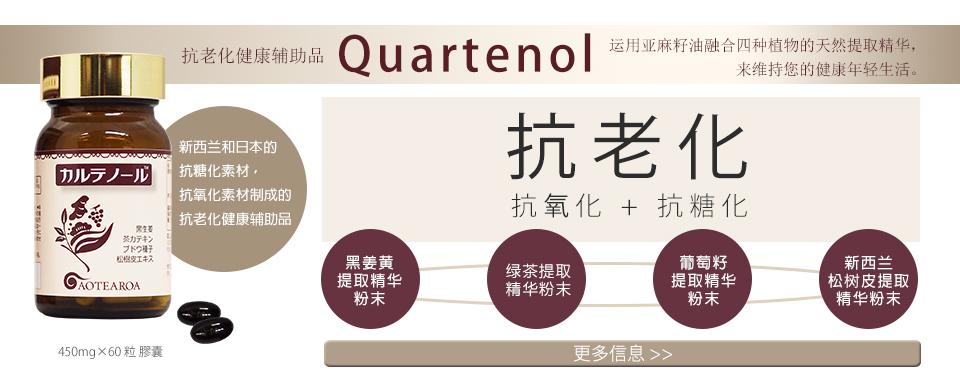 Quartenol