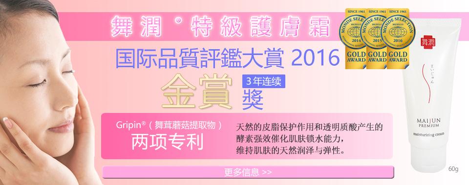 舞潤特級護膚霜_Monde2016_top_banner