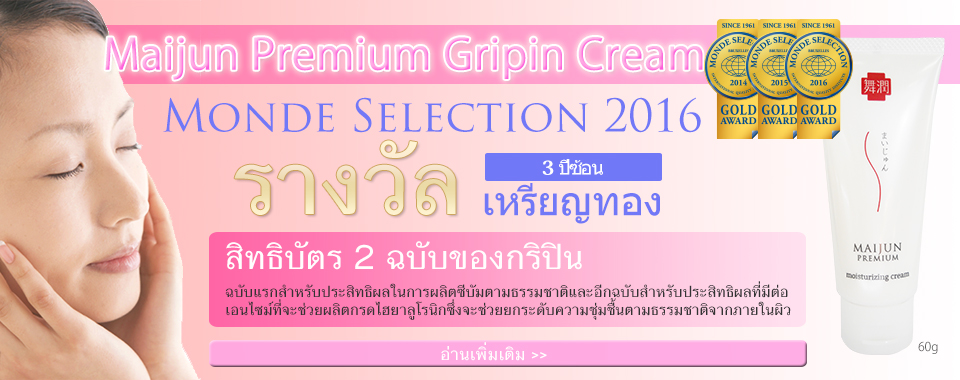Maijun Cream Monde 2016 Gold Awarded