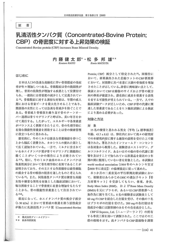 CBPの骨密度に対する上昇効果の検証 P1
